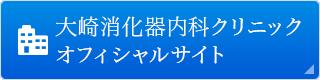 大崎消化器内科クリニックオフィシャルサイト