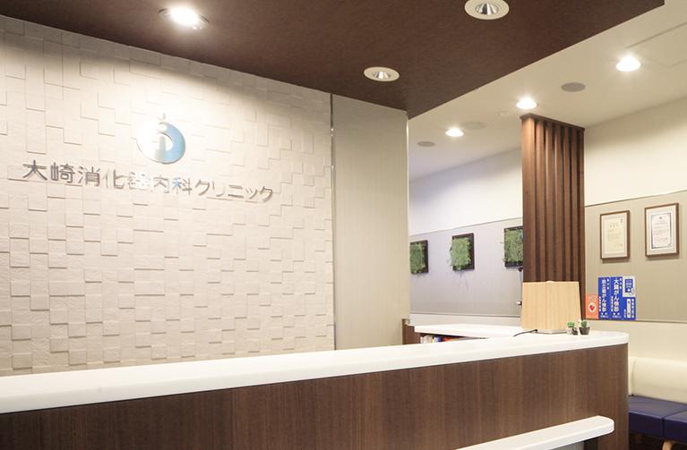 大崎 健康診断・人間ドックNAVI 監修 大崎消化器内科クリニック