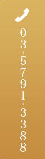 Tel.03-5791-3388