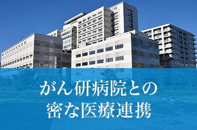 がん研病院との密な医療連携