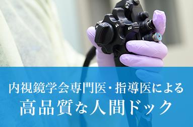 内視鏡学会専門医・指導医による高品質な人間ドック