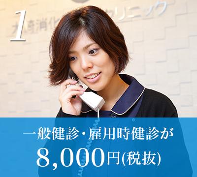 一般健診・雇用時健診(Bコース)が8,000円(税抜)
