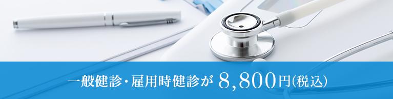 一般健診・雇用時健診(Bコース)が8,800円(税込)